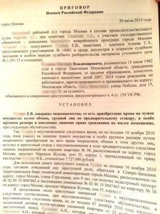 судебная практика ст 159 ч 3