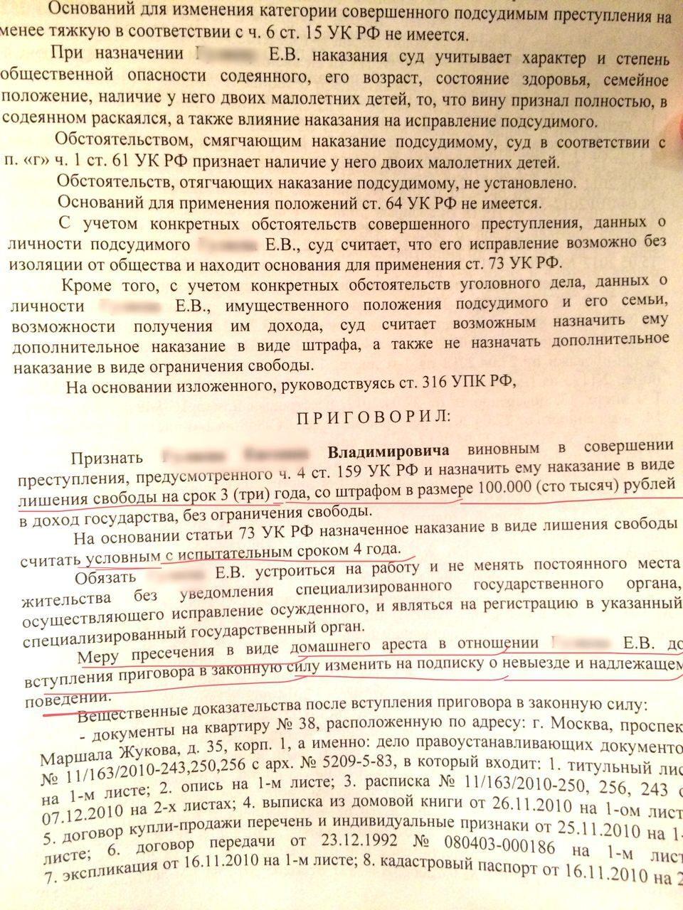 159 ук рф часть 4 условно